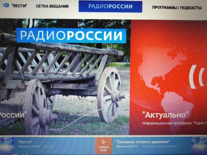 «Радио России» стало доступно для жителей Могочи Забайкальского края